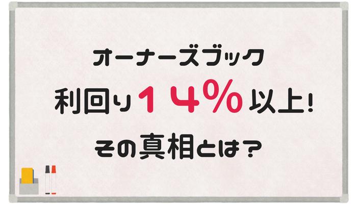オーナーズブックの利回り14%ファンドの真相とは?