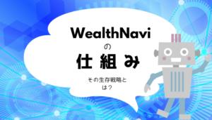 WealthNaviの運用の仕組み
