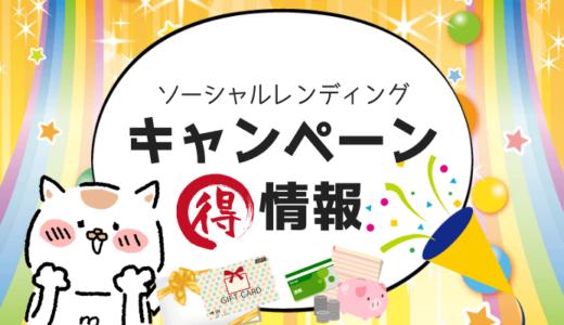 【2018年】ソーシャルレンディングお得キャンペーン情報(随時更新中)