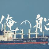 トラストレンディング船舶案件
