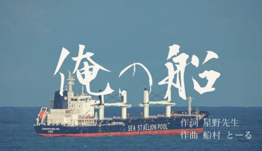 トラストレンディング船舶案件・担保評価難しい&5期連続黒字決算おめでとう!