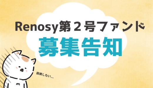 Renosy第2号ファンド募集告知されました!今度こそ‥