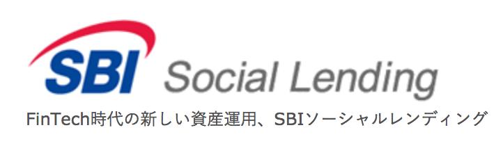 オススメ1.SBIソーシャルレンディング