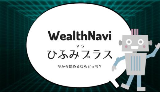 WealthNaviとひふみプラスを比較!今から始めるならどっちがいい?