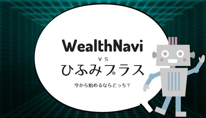 WealthNaviとひふみプラスを比較
