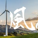 クラウドバンクは風力発電