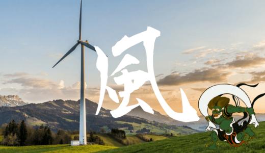 クラウドバンクは風力発電ファンドを第一候補として考えたい