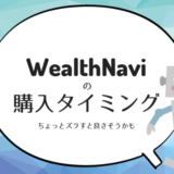 WealthNaviの購入タイミング