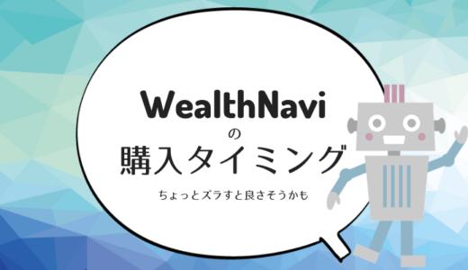 WealthNaviの購入タイミングは多数派とズラすと良さそうですね