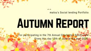 matsuの1,500万円ポートフォリオ2018年9月号