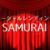 ソーシャルレンディングSAMURAIの評判・実績・安全性