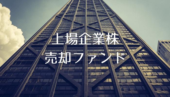 クラウドバンクの「BPO系上場企業株で売却益狙い」ファンド