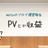 【matsuのブログ運営報告】PVや収益を一部公開します