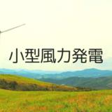 クラウドバンクの小型風力発電