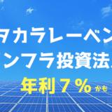 【9281】タカラレーベン・インフラ投〜株価下落で利回り大幅アップ…かな