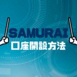 【2018年最新版】SAMURAIでの口座開設方法を徹底解説致します