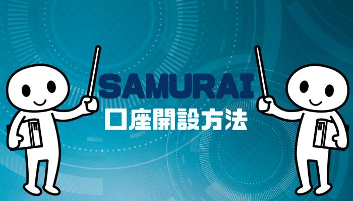 SAMURAIでの口座開設を徹底解説