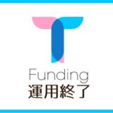 TATERU Funding 第23号ファンドが運用終了したので状況確認