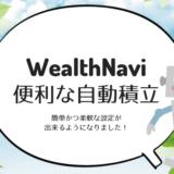 WealthNaviの自動積立機能が4コースで便利に!最適な積立金額や設定方法などお役立ち情報をまとめてご紹介
