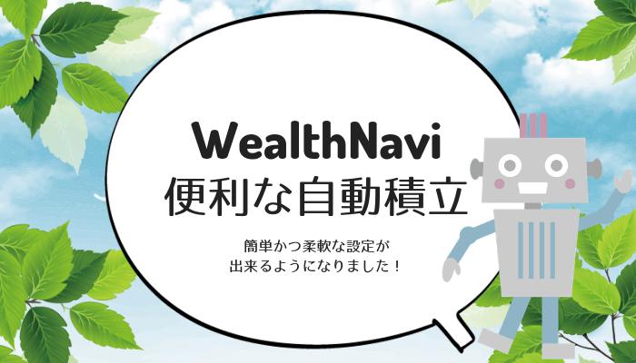 WealthNaviの自動積立機能が4コースで便利