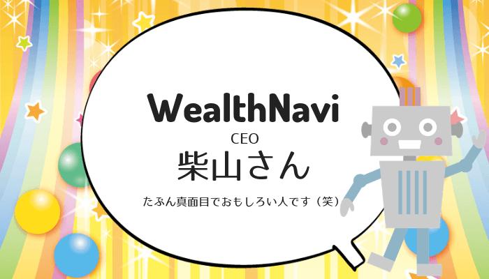 WealthNaviはCEO柴山さんのグローバルな「勤勉さ」から生まれた代物である
