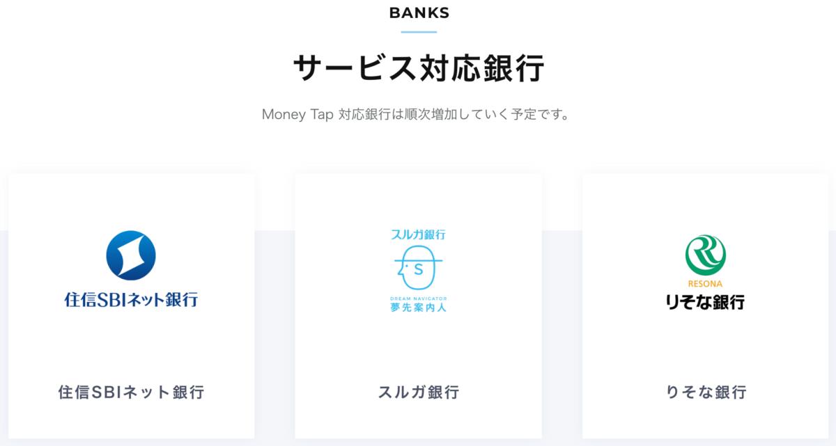 マネータップ対応銀行は3社
