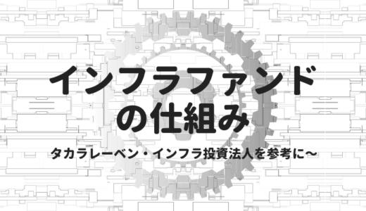 インフラファンドの仕組み〜タカラレーベン・インフラ投資法人のスキーム
