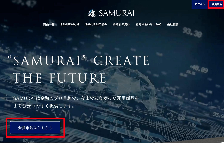 SAMURAIトップページから仮会員申込み