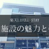 楽天LIFULL STAY の強みから感じる「SAMURAI大阪デザイナーズ民泊ファンド」の魅力