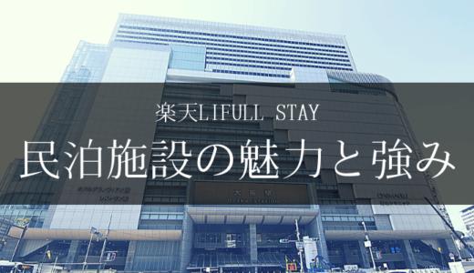 楽天LIFULL STAYの強みから感じる「SAMURAI大阪デザイナーズ民泊ファンド」の魅力