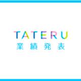 TATERU第3四半期&連結業績予想を発表