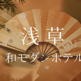 CREAL(クリアル)の浅草ホテルファンド