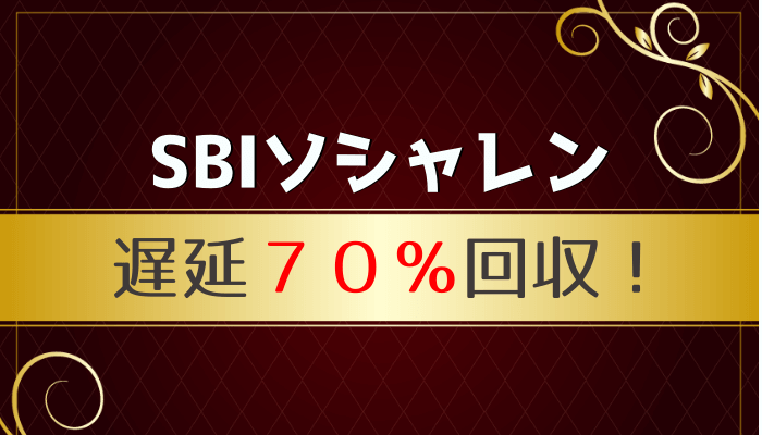 SBIソーシャルレンディング遅延案件の70%を回収