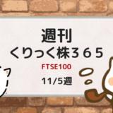 【週刊】くりっく株