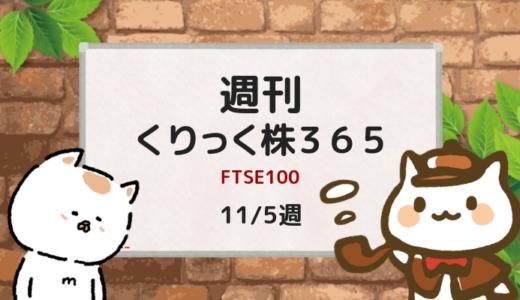 【週刊くりっく株365】11/5週のFTSE100のパフォーマンスは?