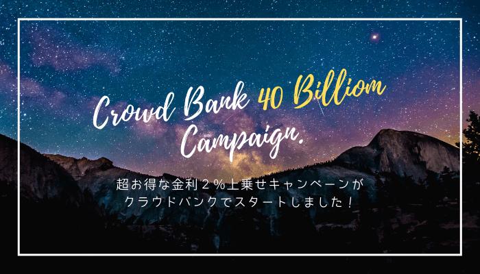 400億円キャンペーン