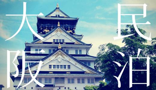SAMURAI「大阪デザイナーズ民泊ファンド」募集!楽天LIFULLとの連携商品が早くも登場