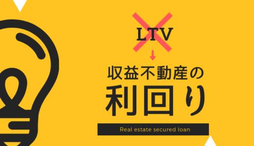 SAMURAI不動産担保ファンドはLTVでなく「収益物件の利回り」で投資判断を行うことを促しているのやも