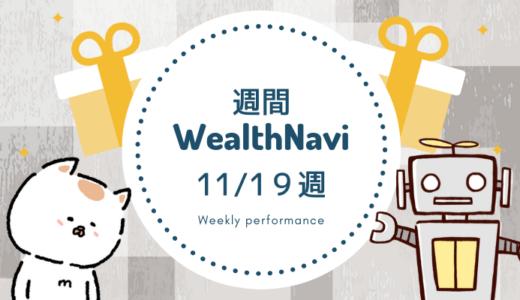 【週刊WealthNavi】11/19週のリスク許容度2のパフォーマンスは?積立やめました☆