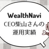 WealthNaviのCEO柴山さんの運用実績が更新されたので見てみると‥