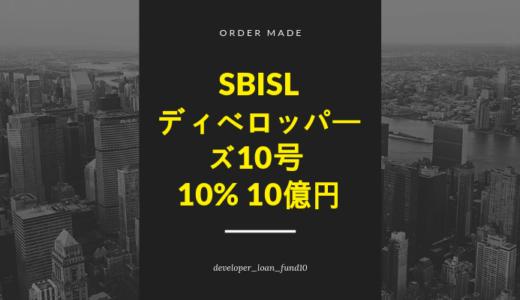 SBIディベロッパーズ追加募集で10%!担保不動産の説明が詳細になっているのは好感触
