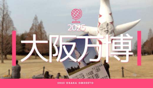 2025年大阪万博開催決定!SAMURAI大阪民泊ファンドの後押しになると期待します
