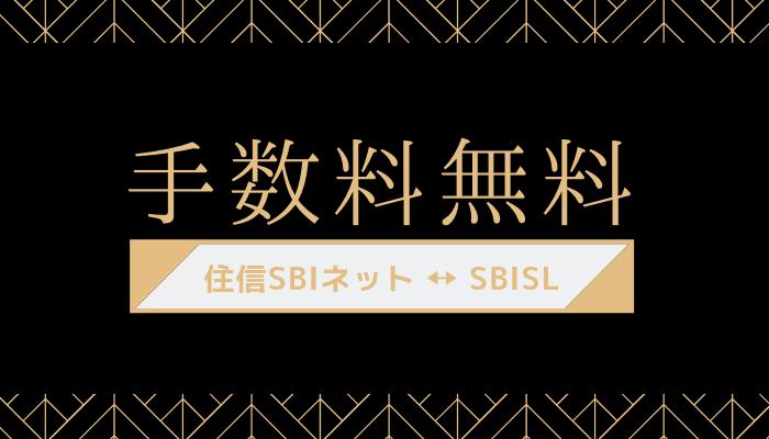 SBISL手数料