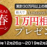 SAMURAI新春キャンペーンでAmazonギフト券プレゼント!年内受付は明日まで!