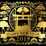 あけましておめでとうございます!新年のご挨拶と今年の投資方針を簡単に