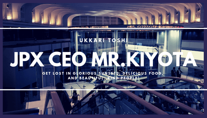 インフラファンドに日本取引所CEOが規則違反を犯してまで投資
