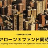 オーナーズブック「シニアローンファンド3案件」同時募集!投資上限50万円は良配慮