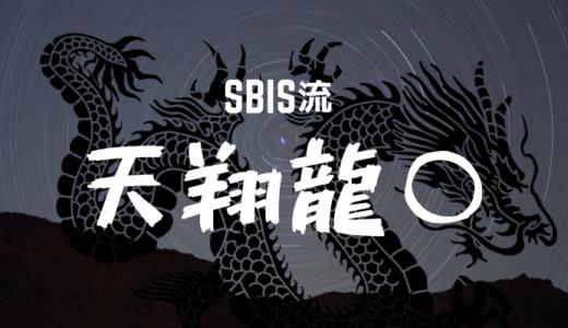 SBIS流、隙を生じぬ二段構えな投資術
