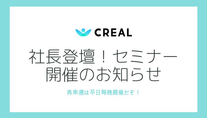 CREALセミナー開催お知らせ