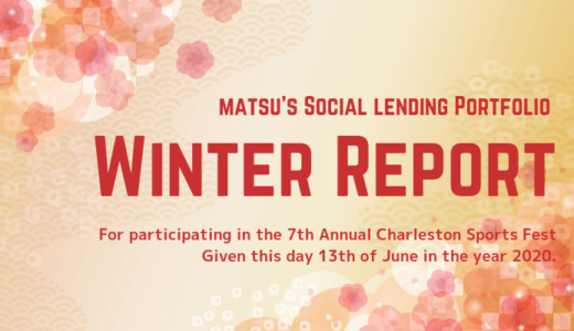 matsuの1,000万円ポートフォリオ2018年12月号(ソシャレン+その他)